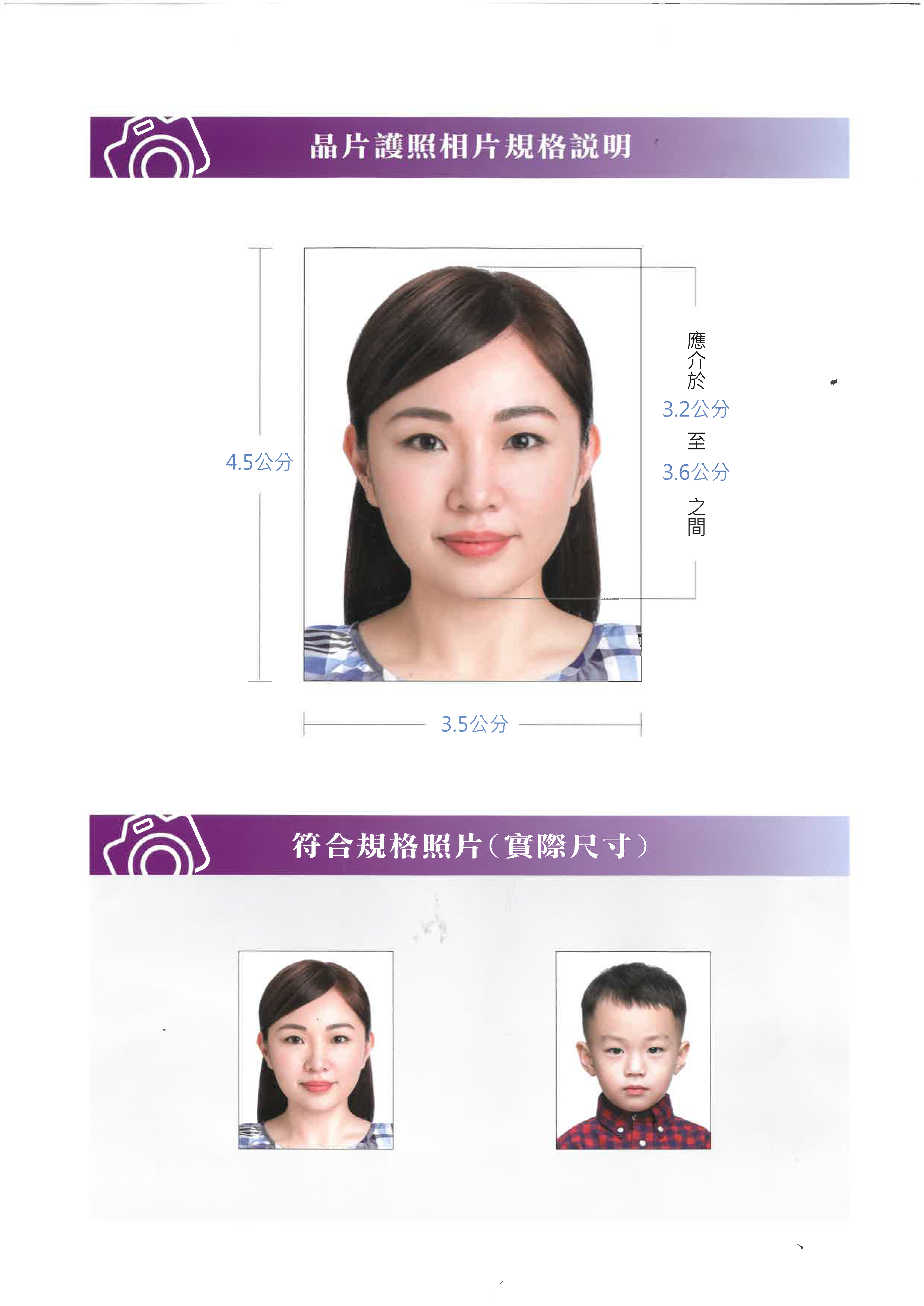 晶片護照相片規格_頁面_3.png