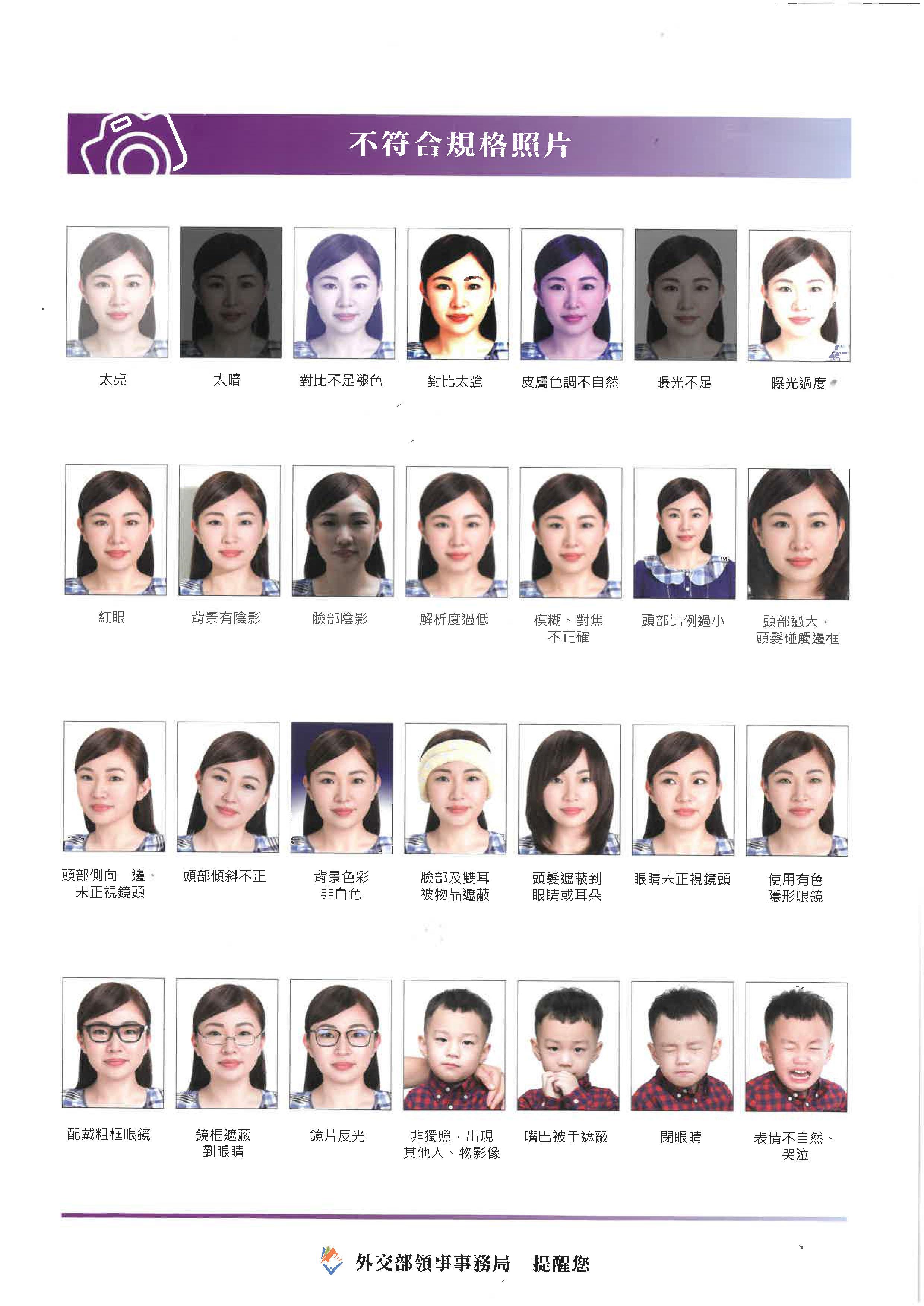 晶片護照相片規格_頁面_4.png