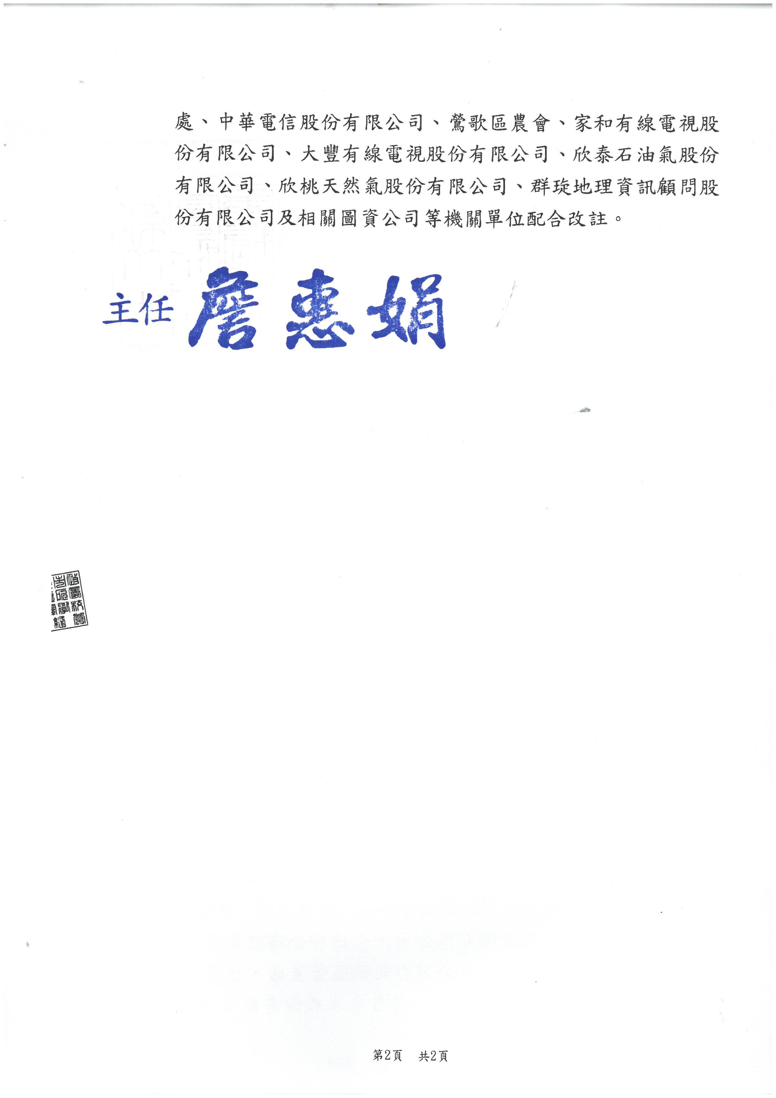 公告本所辦理本轄門牌整編案,定於109年5月15日實施生效。照片